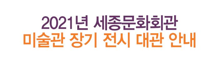 2021년 세종문화회관 미술관 장기 전시 대관 안내