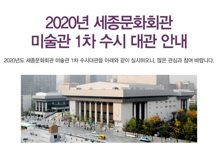 2020년 세종문화회관 미술관 1차 수시 대관 안내 2020년도 세종문화회관 미술관 1차 수시대관을 아래와 같이 실시하오니, 많은 관심과 참여 바랍니다.