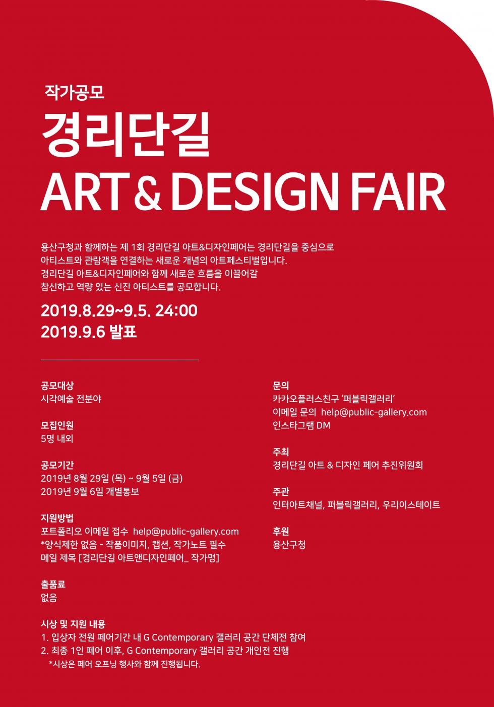 2019 제 1회 경리단아트앤디자인페어 포스터